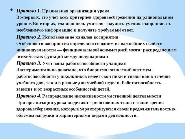 Правило 1.Правильная организация урока Во-первых, это учет всех критериев зд...