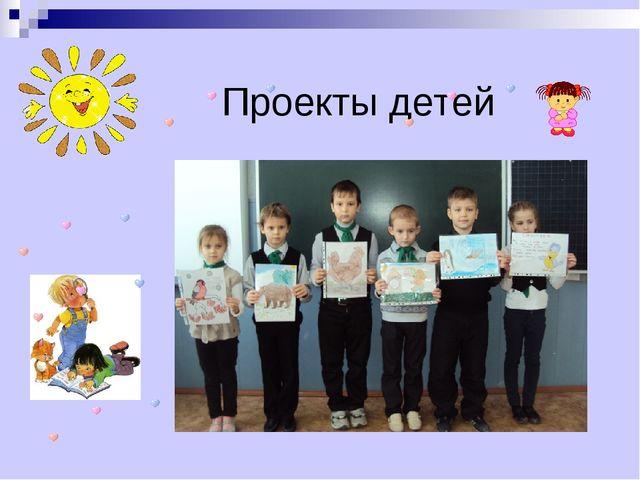 Проекты детей