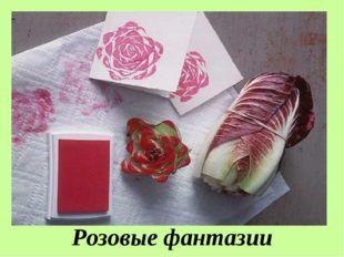 Розовые фантазии