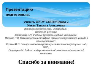 . Презентацию подготовила: учитель ФКОУ СОШ г.Чехова-2 Кохан Татьяна Алексее