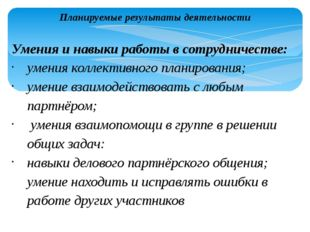 Планируемые результаты деятельности Умения и навыки работы в сотрудничестве: