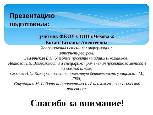 . Презентацию подготовила: учитель ФКОУ СОШ г.Чехова-2 Кохан Татьяна Алексее...