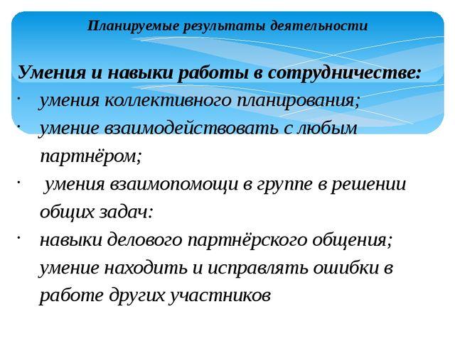 Планируемые результаты деятельности Умения и навыки работы в сотрудничестве:...