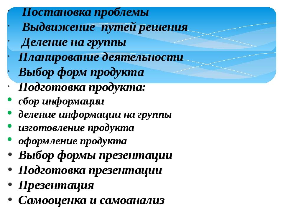 Постановка проблемы Выдвижение путей решения Деление на группы Планиров...