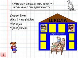 «Живые» загадки про школу и школьные принадлежности. Стоит дом: Кто в него во