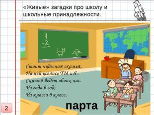 «Живые» загадки про школу и школьные принадлежности. Стоит чудесная скамья, Н