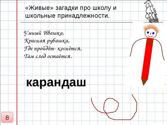 «Живые» загадки про школу и школьные принадлежности. Умный Ивашка, Красная ру...