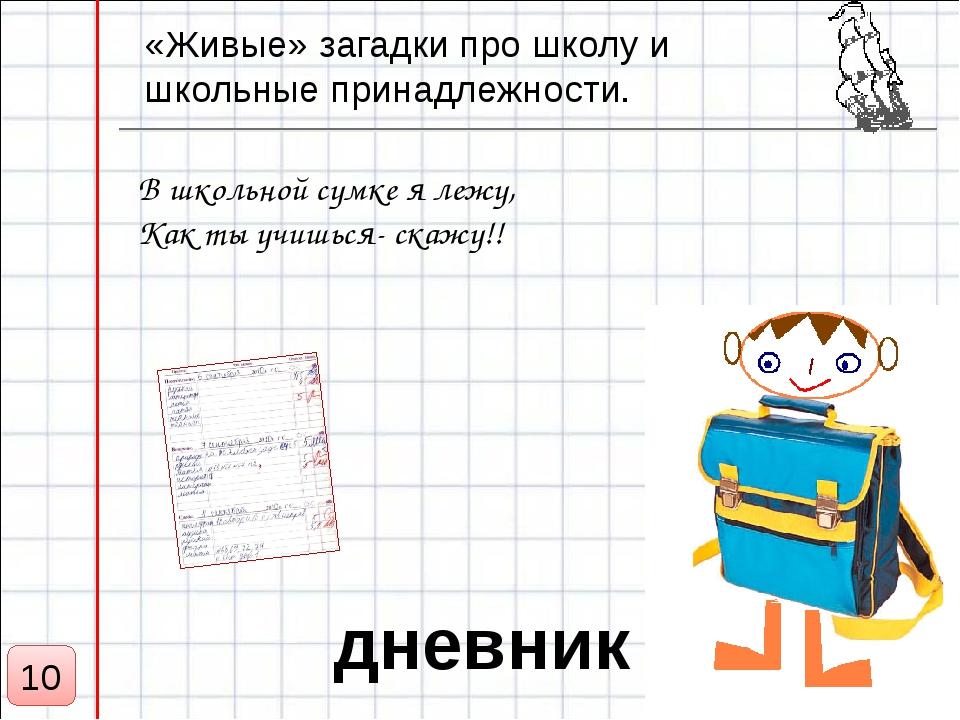 «Живые» загадки про школу и школьные принадлежности. В школьной сумке я лежу,...
