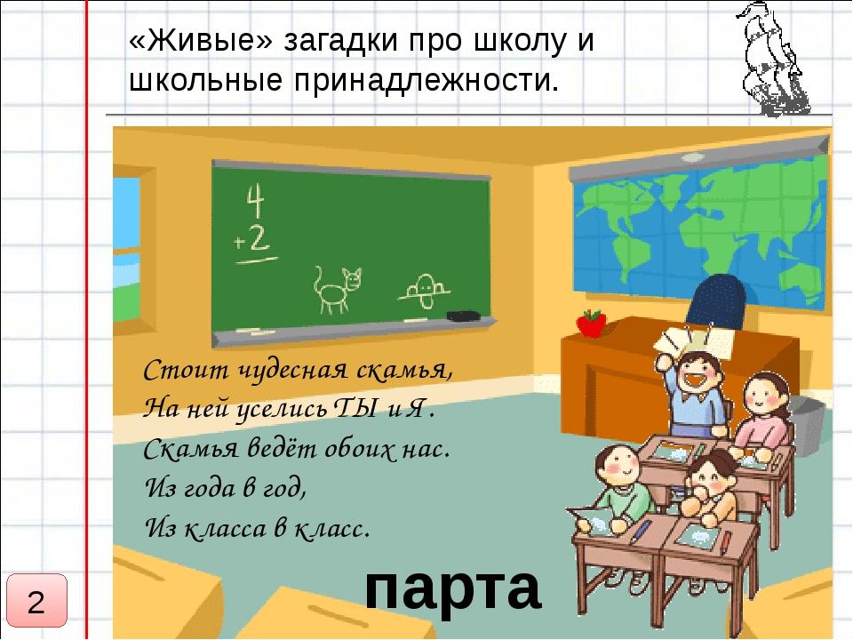 «Живые» загадки про школу и школьные принадлежности. Стоит чудесная скамья, Н...