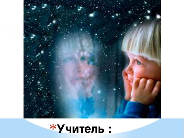 Учитель : Михайлова Марина Викторовна МБОУ СОШ № 81, г. Воронеж