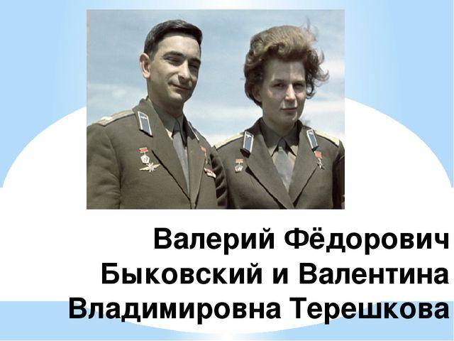 Валерий Фёдорович Быковский и Валентина Владимировна Терешкова