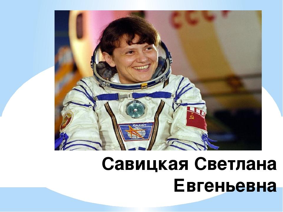 Савицкая Светлана Евгеньевна