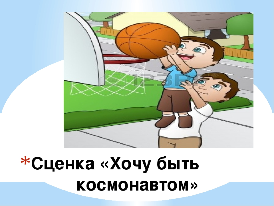 Сценка «Хочу быть космонавтом»