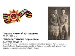 Павлов Николай Антонович 09.05.1927 г. – Павлова Татьяна Борисовна 1928 года