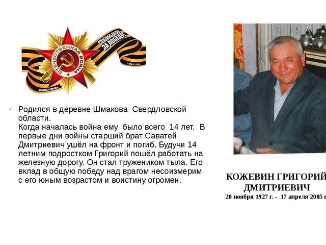 Родился в деревне Шмакова Свердловской области. Когда началась война ему было...