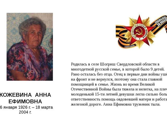 КОЖЕВИНА АННА ЕФИМОВНА 16 января 1926 г. – 18 марта 2004 г. Родилась в селе Ш...