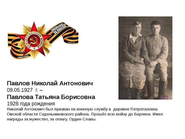 Павлов Николай Антонович 09.05.1927 г. – Павлова Татьяна Борисовна 1928 года...
