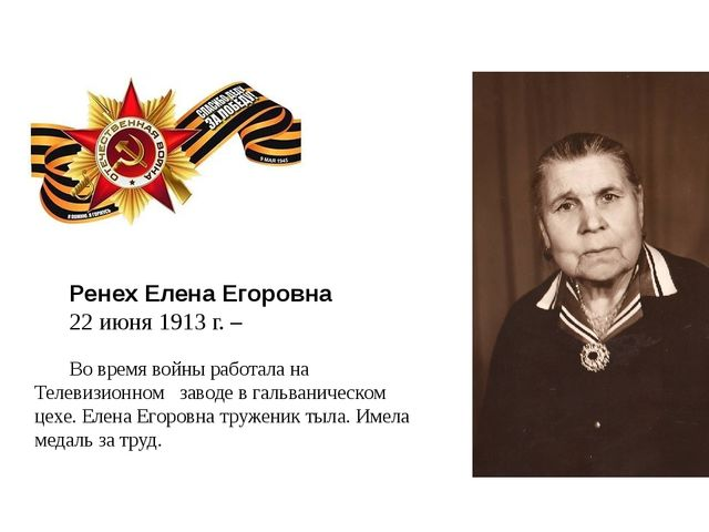 Ренех Елена Егоровна 22 июня 1913 г. – Во время войны работала на Телевизионн...