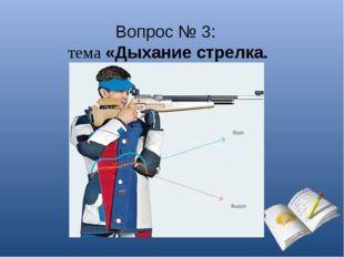 Вопрос № 3: тема «Дыхание стрелка. Прицеливание»