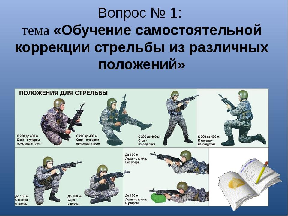 Вопрос № 1: тема «Обучение самостоятельной коррекции стрельбы из различных по...