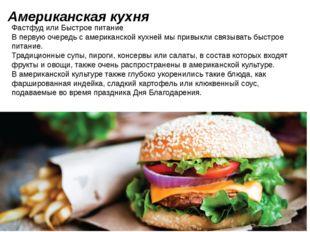 Американская кухня Фастфуд или Быстрое питание В первую очередь с американско