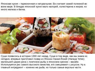 Японская кухня – гармоничная и натуральная. Ее считают самой полезной во всем