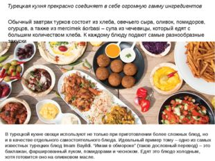 Обычный завтрак турков состоит из хлеба, овечьего сыра, оливок, помидоров, ог