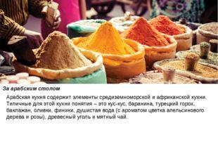 За арабским столом Арабская кухня содержит элементы средиземноморской и африк