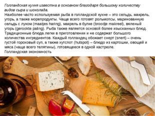 Голландская кухня известна в основном благодаря большому количеству видов сыр