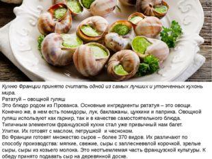 Кухню Франции принято считать одной из самых лучших и утонченных кухонь мира.
