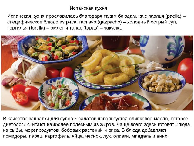 Испанская кухня Испанская кухня прославилась благодаря таким блюдам, как: паэ...
