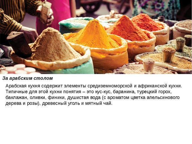 За арабским столом Арабская кухня содержит элементы средиземноморской и африк...
