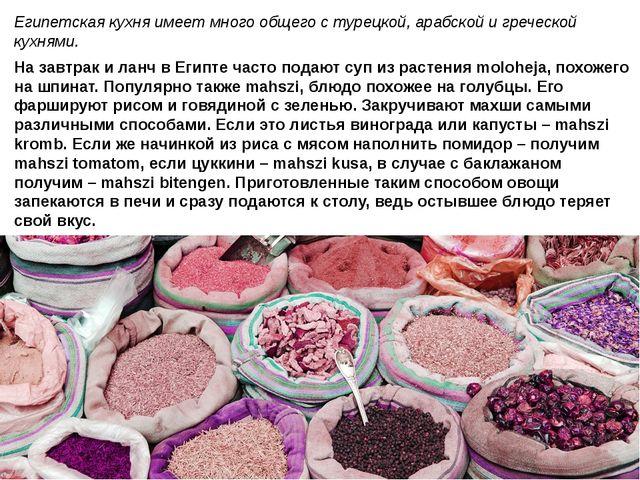 Египетская кухня имеет много общего с турецкой, арабской и греческой кухнями....