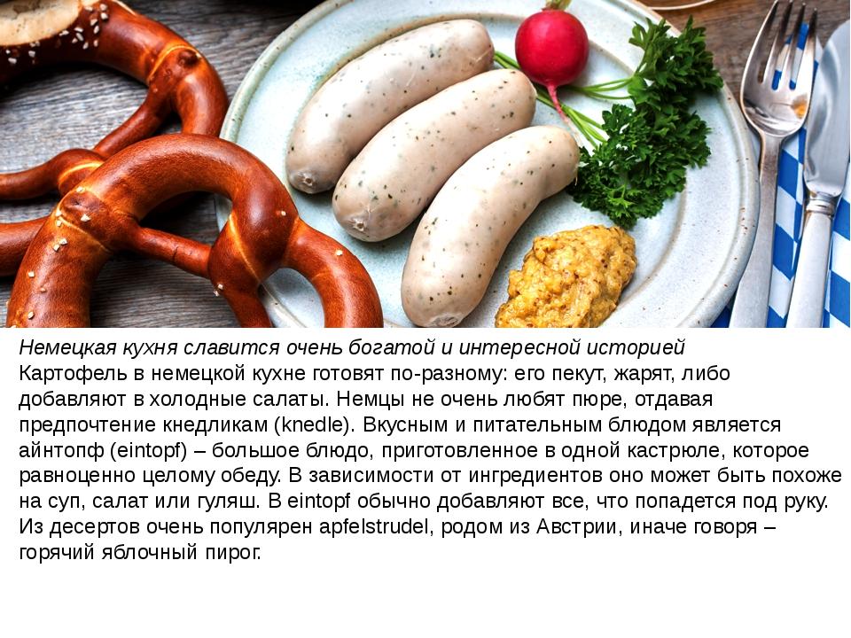 Немецкая кухня славится очень богатой и интересной историей Картофель в немец...