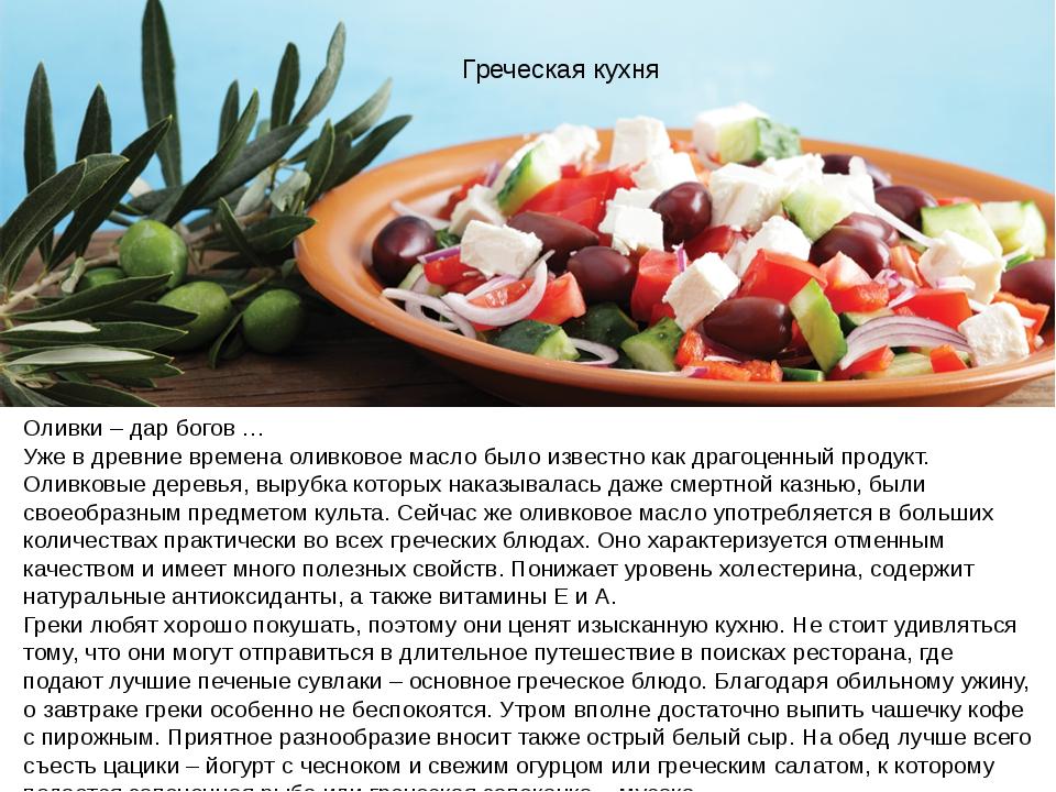 Греческая кухня Оливки – дар богов … Уже в древние времена оливковое масло бы...
