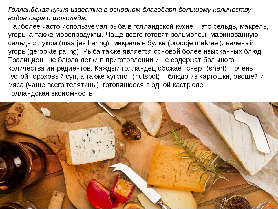Голландская кухня известна в основном благодаря большому количеству видов сыр...
