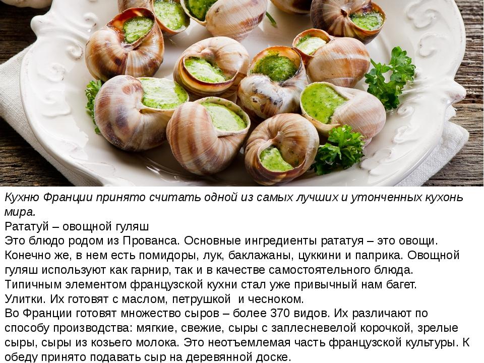 Кухню Франции принято считать одной из самых лучших и утонченных кухонь мира....
