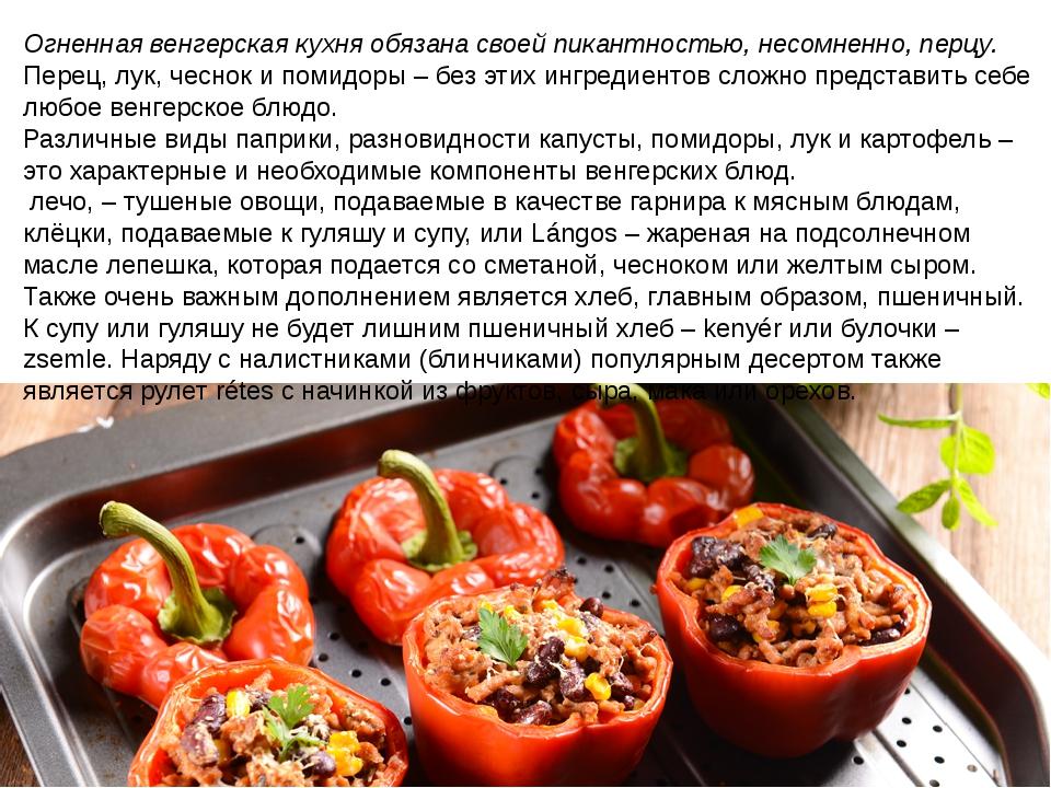 Огненная венгерская кухня обязана своей пикантностью, несомненно, перцу. Пере...