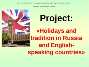 «Holidays and tradition in Russia and English-speaking countries» Рroject: Д