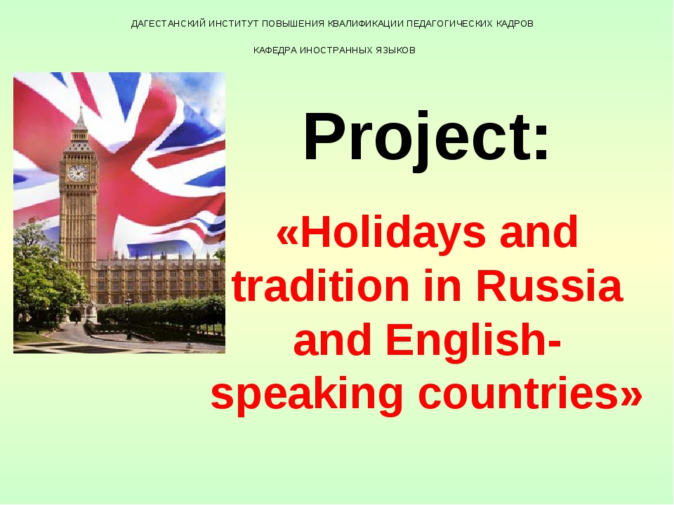 «Holidays and tradition in Russia and English-speaking countries» Рroject: Д...