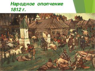 Народное ополчение 1812 г.
