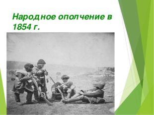 Народное ополчение в 1854 г.
