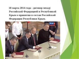 18 марта 2014 года - договор между Российской Федерацией и Республикой Крым