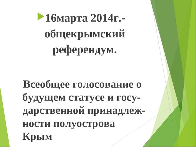 16марта 2014г.-общекрымский референдум. Всеобщее голосование о будущем статус...