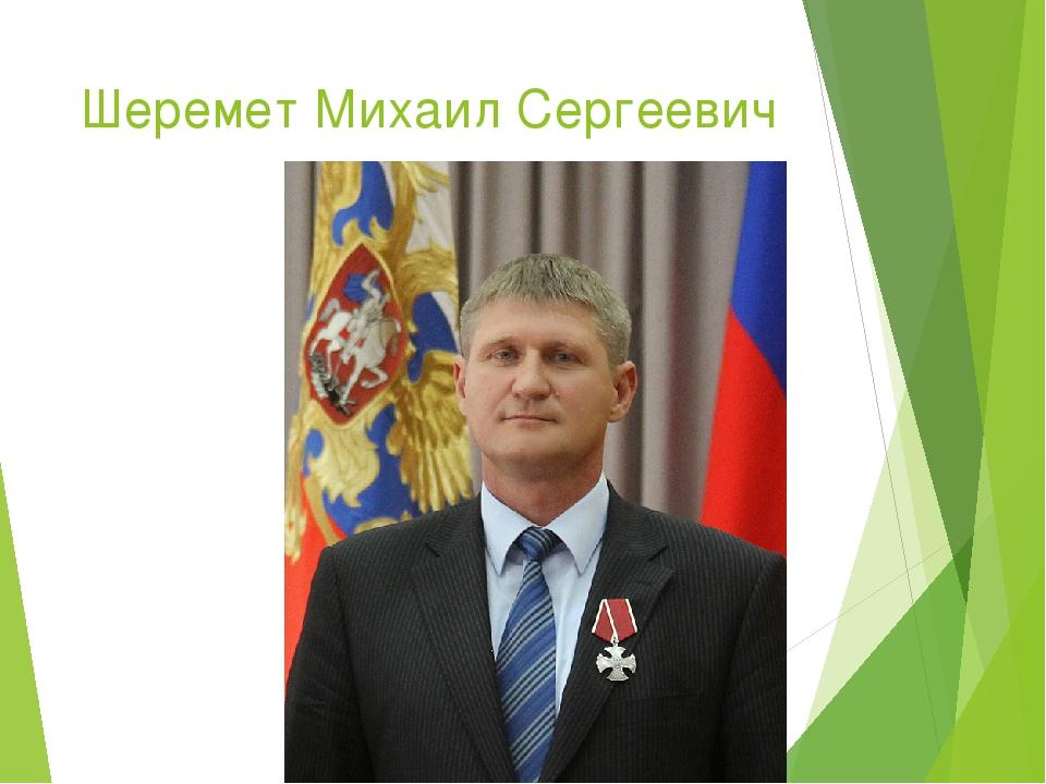Шеремет Михаил Сергеевич