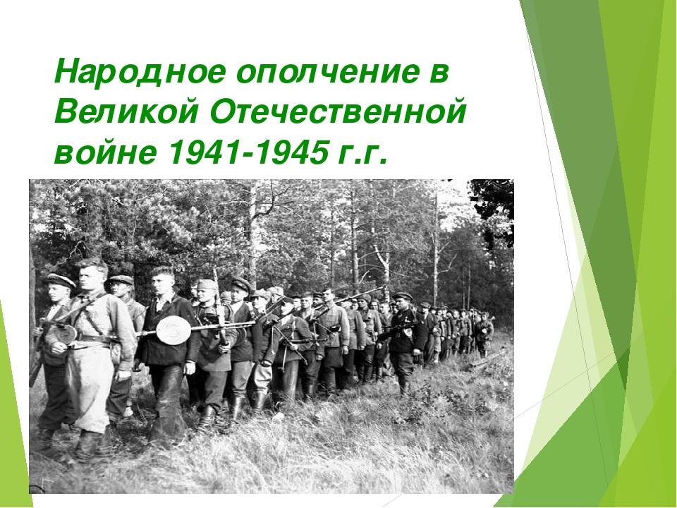 Народное ополчение в Великой Отечественной войне 1941-1945 г.г.