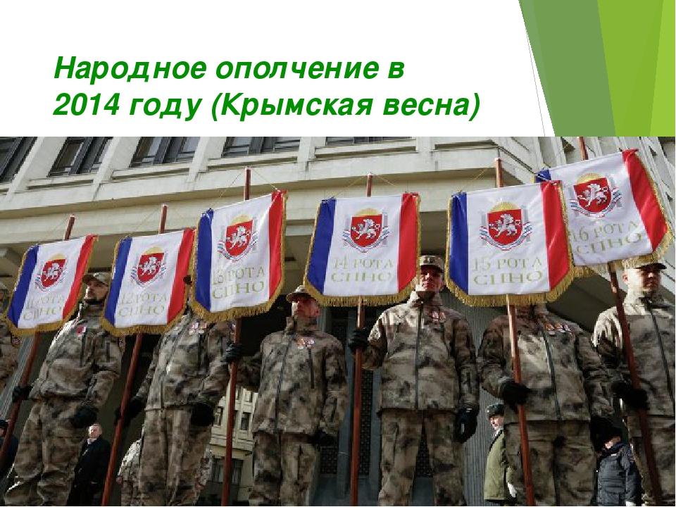 Народное ополчение в 2014 году (Крымская весна)