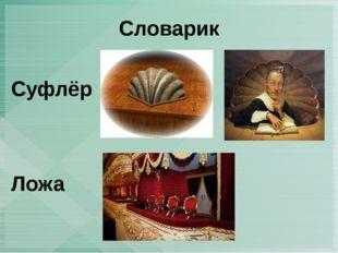 Словарик Суфлёр Ложа