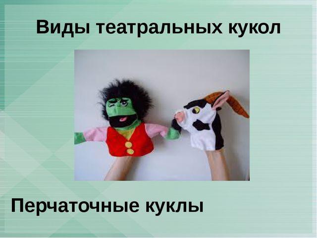 Виды театральных кукол Перчаточные куклы