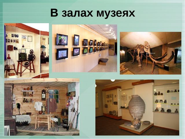 В залах музеях